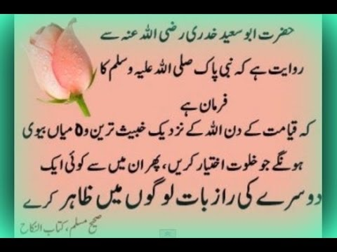 Best Hadees in Urdu Hadees Bukhari in Urdu Part 2