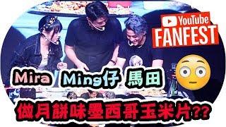 【Mira x Ming仔 x 馬田】完整版表玩演【香港Youtube FanFest 】 | Mira