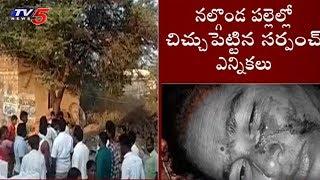 నల్గొండ పల్లెలో చిచ్చుపెట్టిన సర్పంచ్ ఎన్నికలు | Sarpanch Elections Heat in Nalgonda Dist