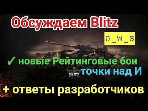 Новые рейтинговые бои + ответы разработчиков | D_W_S | Wot Blitz