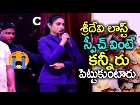 Heroine Sridevi Last Speech | Sridevi Unseen | Sridevi Rip | #Sridevirip | Sridevi Last Video thumbnail