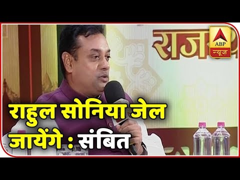 Rahul Gandhi And Sonia Gandhi Will Go To Jail: Sambit Patra | ABP News