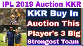 IPL 2019: KKR इन खिलाड़ियों को करेगी शामिल अपने टीम में | KKR IPL AUCTION