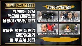 7월16일 데베 종합뉴스