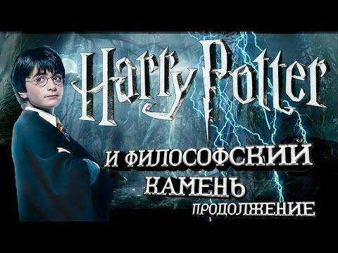 Гарри Поттер и философский камень. Продолжение(Игра)