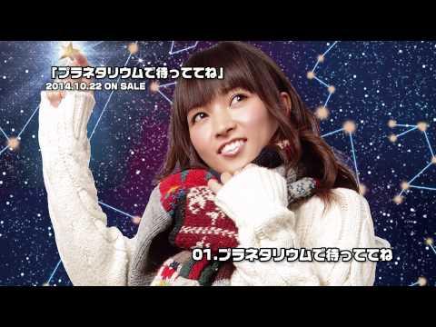星野みちる 10/22リリース決定! 『プラネタリウムで待っててね』