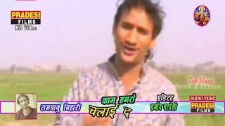 2017 New Video     Bihar Hit Bhojpuro Fok Lokgeet Songh   Kam Hamro Chalai D