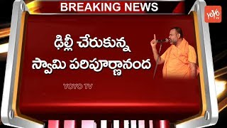 Paripoornananda Swami To Join BJP In Presence Of Amit Shah | PM Modi | Telangana BJP
