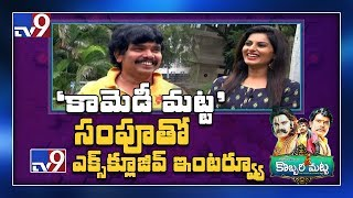 Sampoornesh Babu Exclusive Interview - Kobbari Matta - TV9