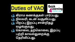 VAO Duties - TNPSC Village Administration (தமிழ்/English)