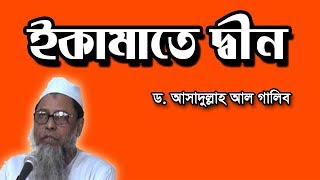 Bangla Waz Ikamot E Din by Dr Asadullah al Galib | Islamic Waz | Free Bangla Waz | Bangla Mahfil