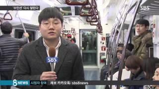 '추억의 수인선', 다시 달린다…43년 만에 부활 / SBS