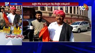 TDP MPs protest Continue at Parliament | #APSpecialStatus | MP Shivprasad as Vangapandu