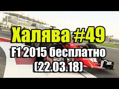 Халява #49 (22.03.18). F1 2015 бесплатно, успей забрать!