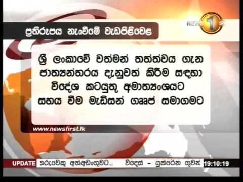 newsfirst - ශ්රී ලංකාවේ ජාත්යන්තර ප්රතිරූපය නැංවීමේ උත්සහයක් පිළිබඳ 'Ceylon Today හෙළිදරව්ව