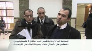 تمديد اعتقال ثمانية فلسطينيين بسبب كتابات على فيسبوك
