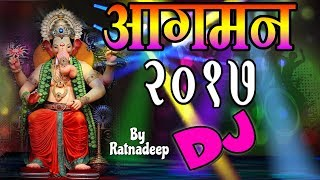 आगमन २०१७ - गणपती (डी.जे.) || AAGMAN -2017- GANPATI (DJ REMIX) SONGS