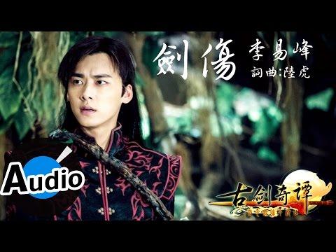 李易峰-劍傷 (官方歌詞版)