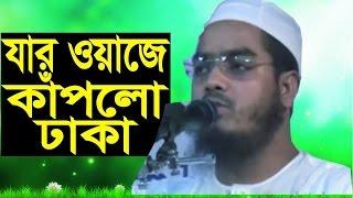 Download New Waj Hafizur Rahaman full bangla waz 2017 3Gp Mp4