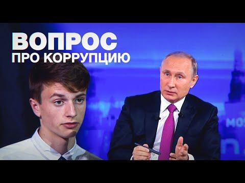 «К этому вопросу меня подготовила жизнь»: подросток спросил Путина про коррупцию