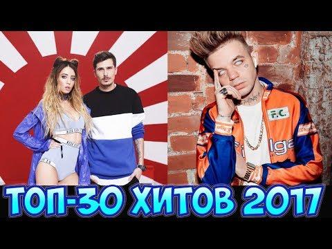 прохождения топовые русские песни 2017 года качество