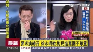 時代力量槓民進黨 徐永明公開道歉了