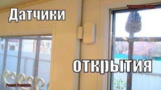 БЕСПРОВОДНЫЕ ДАТЧИКИ ВСКРЫТИЯ ОКНА И ДВЕРЕЙ!!!СИГНАЛИЗАЦИЯ Xiaomi!!!