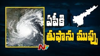Cyclone Phethai To Hit Andhra Pradesh, High Alert Issued To Coastal Districts | NTV