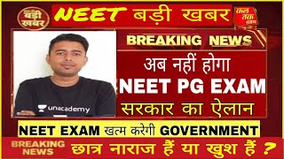 No NEET from 2020 Says GOVERNMENT for pg : NEET LATEST NEWS, Neet news today