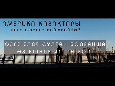 НЕГЕ ҚАЗАҚТАР ЕДЕН ЖУАДЫ? НЕГЕ КӨМЕКТЕСІП ЖҮРМІН? | QA | КАЗАХИ В АМЕРИКЕ | ABDI SAILAUOV