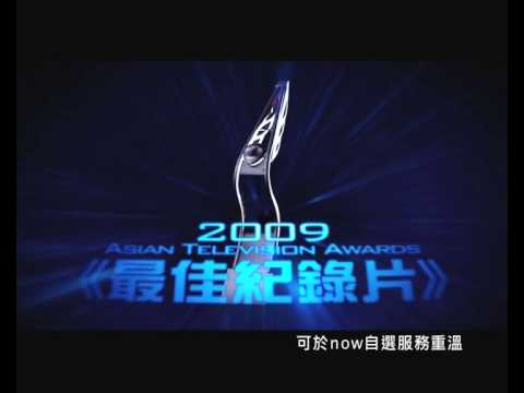 2009 Asian Television Awards 最佳紀錄片