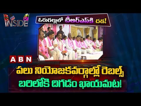 Focus on TRS Party Politics in Warangal District | Inside