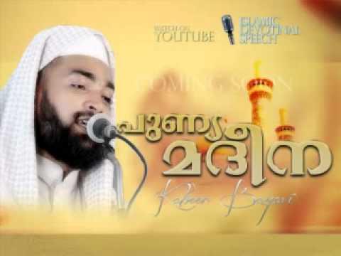 PUNYA MADINA   Ahmmed Kabeer Baqavi