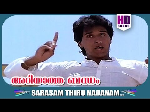 Malayalam Film Song - Sarasam Thirunadanam