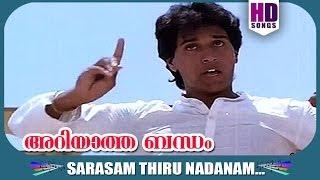 Malayalam Film Song - Sarasam Thirunadanam