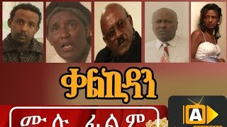New Ethiopian Movie  -  Kalkidan 2016 Full Movie