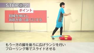 中級編 蹴る・走る競技にオススメトレーニング!