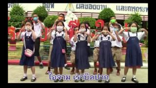เพลง การป้องกันโรค (กินร้อน ช้อนกลาง ล้างมือ สวมหน้ากากอนามัย)