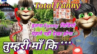 बिल्लू और गुप्ता जी Very Very Full Unlimited Funny Comedy 2018 New funny video talking tom funny