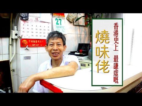 傳耆   怒火街頭之香港史上最謙虛嘅燒味佬