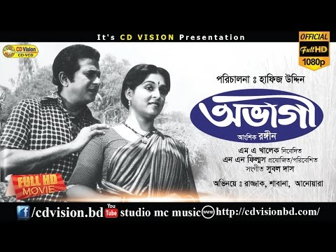 Ovage (2016) | Full HD Bangla Movie | Rajjak | Shabana | Anowara | ATM | CD Vision