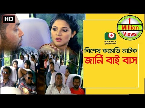 Eid Special Comedy Natok | Journey By Bus | Iresh Zaker, Urmila, Ishika Khan | Eid Natok 2017