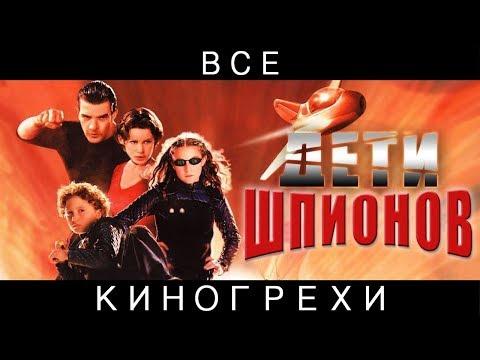 """Все грехи фильма """"Дети шпионов"""""""