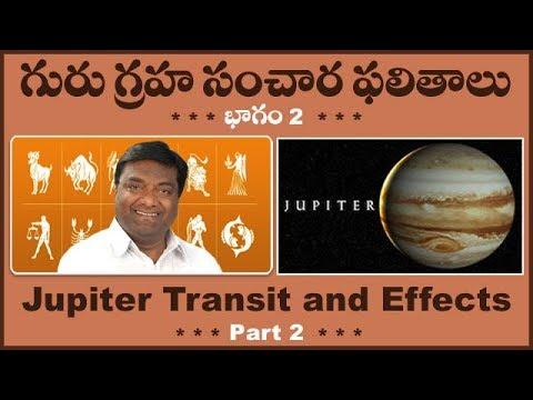 2వ భాగం - గురు గ్రహ సంచార ఫలితాలు |  Part 2 - Jupiter Transit and Effects