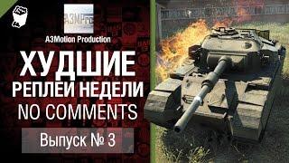 Худшие Реплеи Недели - No Comments - №3 - от A3Motion [World of Tanks]