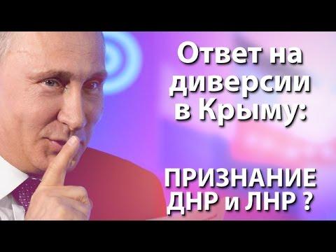 Ответом на диверсии в Крыму может стать признание ДНР и ЛНР?