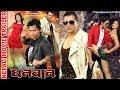 New Nepali Movie Dhanwan Official Trailer Sushil Chhetri Dinesh Sharma Latest Movie 2017