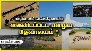 NEDUNCHAALAI  TRAVEL - 03 | Shakthi TV