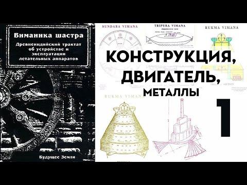 ВИМАНИКА-ШАСТРА — Глава 1 : Конструкция, Двигатель, Металлы, 32 Секрета Виманы (аудиокнига, Веды)