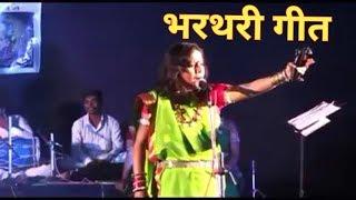 """छत्तीसगढ़ी गीत संगीत """" भरथरी """" ( cg song Bharthari )"""